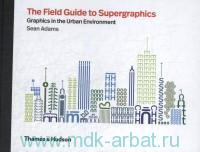 The Field Guide to Supergraphics : Graphics in the Urban Environment
