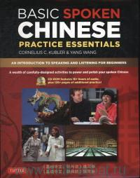 Basic Spoken Chinese : Practice Essentials : An Introduction to Speaking and Listening for Beginners