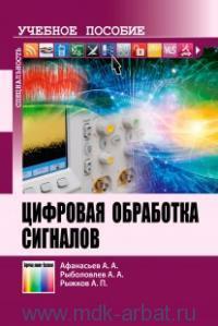 Цифровая обработка сигналов : учебное пособие для вузов