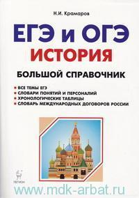 История : большой справочник для подготовки к ЕГЭ и ОГЭ : справочное пособие