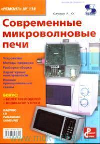 """Современные микроволновые печи. Приложение к журналу """"Ремонт & Сервис"""""""