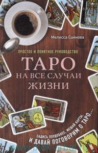 Таро на все случаи жизни : простое и понятное руководство