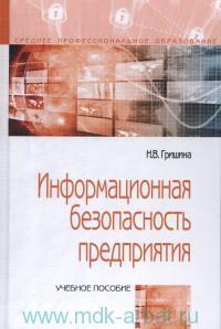 Информационная безопасность предприятия : учебное пособие