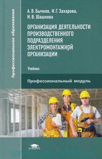 Организация деятельности производственного подразделения электромонтажной организации : учебник
