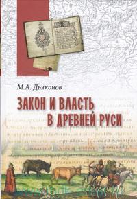 Закон и власть в Древней Руси : Очерки общественного и государственного строя
