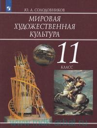 Мировая художественная культура : 11-й класс : учебник для общеобразовательных организаций (ФГОС)