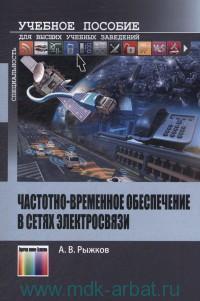 Частотно-временное обеспечение в сетях электросвязи : учебное пособие для вузов