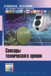 Сенсоры технического зрения : учебное пособие для вузов