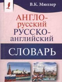 Англо-русский русско-английский словарь : около 130000 слов и значений
