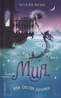 Мия, или Сестра русалки : повесть