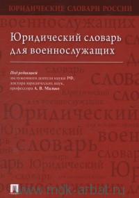 Юридический словарь для военнослужащих