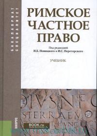 Римское частное право : учебник