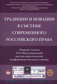 Традиции и новации в системе современного российского права : сборник тезисов XVII Международной научно-практической конференции молодых ученых
