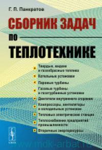 Сборник задач по теплотехнике : учебное пособие