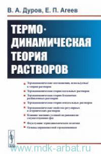 Термодинамическая теория растворов : учебное пособие