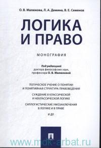 Логика и право : монография