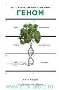 Геном : наука, раскрывшая тайну бессмертного гена человека