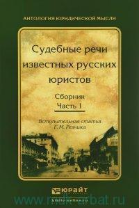 Судебные речи известных русских юристов. В 2 ч. Ч.1 : сборник