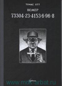 Номер 73304-23-4153-6-96-8 : графический роман