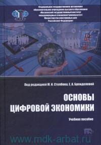 Основы цифровой экономики : учебное пособие