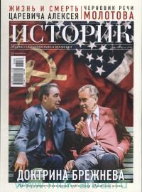 Историк. №6(42), июнь, 2018 : журнал об актуальном прошлом