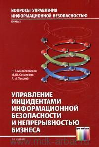 Управление инцидентами информационной безопасности и непрерывностью бизнеса : учебное пособие для вузов