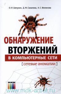 Обнаружение вторжений в компьютерные сети (сетевые аномалии) : учебное пособие для вузов