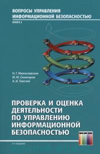 Проверка и оценка деятельности по управлению информационной безопасностью : учебное пособие для вузов