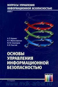 Основы управления информационной безопасностью : учебное пособие для вузов