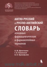 Англо-русский и русско-английский словарь основных фармацевтических и фамакопейных терминов