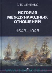 История международных отношений, 1648-1945 : учебное пособие
