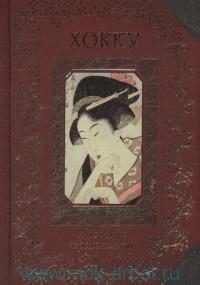 Хокку : японские трехстишия