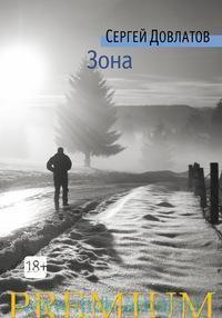 Зона : Записки надзирателя