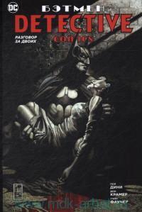 Бэтмен : Detective Comics : разговор за двоих : графический роман