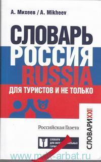 Словарь : Россия. Russia : для туристов и не только