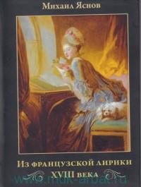 Из французской лирики XVIII века