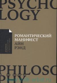 Романтический манифест : Философия литературы