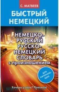 Немецко-русский русско-немецкий словарь с произношением для начинающих