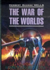Война миров = The War of the Worlds : книга для чтения на английском языке