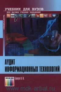 Аудит информационных технологий : учебник для студентов вузов