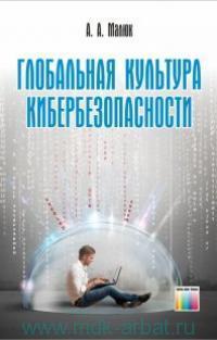 Глобальная культура кибербезопасности