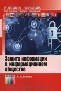 Защита информации в информационном обществе : учебное пособие для вузов