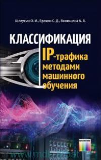 Классификация IP- трафика методами машинного обучения