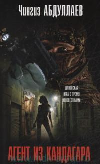 Агент из Кандагара : роман