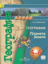 География. Планета Земля : 5-6-й классы : учебник для общеобразовательных организаций (ФГОС)