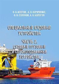 Специальные судовые устройства. Ч.2. Судовые грузовые и спускоподъемные устройства  : учебное пособие