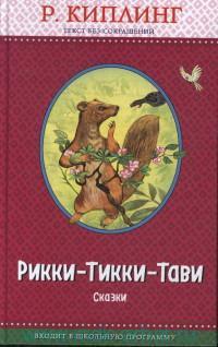 Рикки-Тикки-Тави : сказки