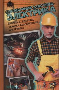 Справочник мастера-электрика : проводка, розетки, техника безопасности, инструмент
