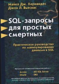 SQL-запросы для простых смертных : практическое руководство по манипулированию данными в SQL