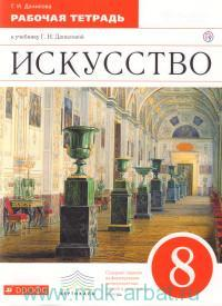 Искусство : 8-й класс : рабочая тетрадь к учебнику Г. И. Даниловой (Вертикаль. ФГОС)